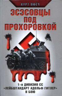 Jesjesovcy pod Prohorovkoj. 1-ja divizija SS «Lejbshtandart Adolf Gitler» v boju  by  Kurt Pfjoch