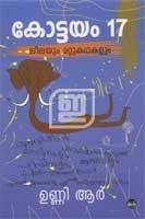 കോട്ടയം 17   Kottayam 17  by  Unni R.