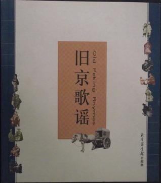 Old Peking Rhymes  by  Xiaoyang Zhao
