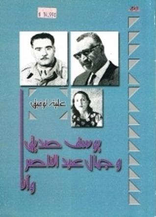 يوسف صديق وجمال عبد الناصر وأنا  by  علية توفيق