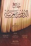 جامع الدروس العربية مصطفى الغلاييني