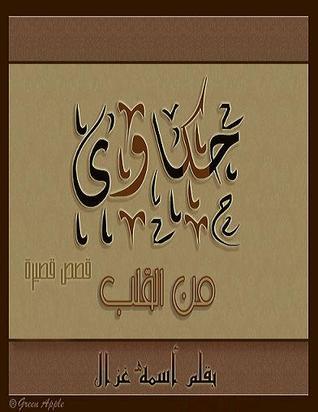 حكاوى من القلب Asmah Ghazal
