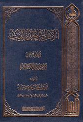 الإمامة وأهل البيت - الجزء الأول محمد بيومي مهران