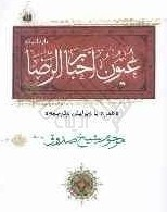 عیون اخبار الرضا (دورۀ دو جلدی) شیخ صدوق