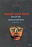 فن أسرار الوجوه علم الفراسة وعلم الفيزيو جنومي  by  ياسر منجي