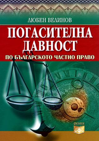 Погасителна давност по българското частно право  by  Любен Велинов