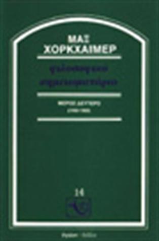 Φιλοσοφικό σημειωματάριο (Δεύτερο Μέρος, 1958-1969)  by  Μαξ Χόρκχαϊμερ