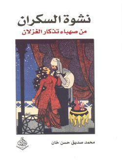 نشوة السكران من صهباء تذكار الغزلان محمد صديق حسن خان القنوجي
