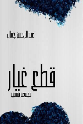 قطع غيار  by  عبد الرحمن جمال