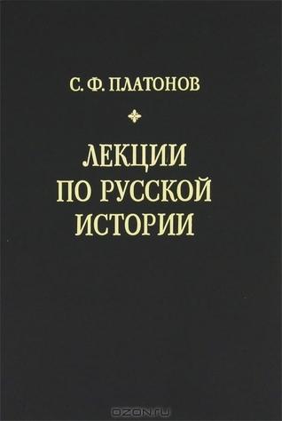 Лекции по русской истории Сергей Платонов