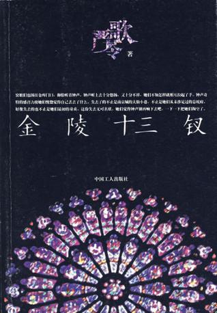 金陵十三钗  by  Geling Yan