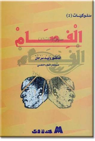 سلوكيات (2) : الفصام  by  وليد السرحان