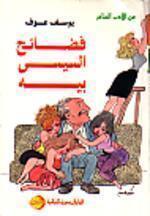 فضائح السيسي بيه يوسف عوف