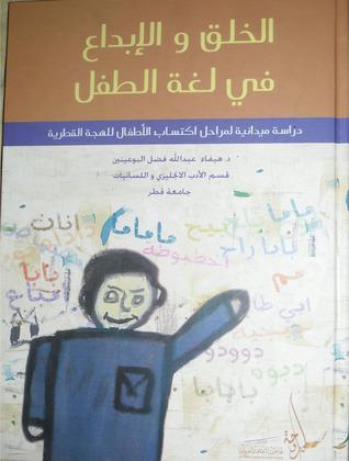 الخلق والإبداع في لغة الطفل- دراسة ميدانية لمراحل اكتساب الأطفال للهجة القطرية هيفاء عبد الله فضل البوعينين