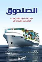 الصندوق: كيف جعلت حاويات الشحن البحري العالم أصغر واقتصاده أكبر