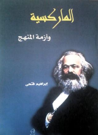 الماركسية وأزمة المنهج  by  إبراهيم فتحي