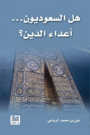 هل السعوديون أعداء الدين علي الرباعي