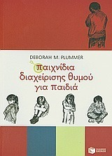Παιχνίδια διαχείρισης θυμού για παιδιά  by  Deborah M. Plummer
