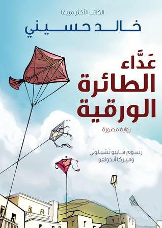 عداء الطائرة الورقية: رواية مصورة  by  Khaled Hosseini