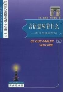 言语意味着什么: 语言交换的经济  by  Pierre Bourdieu