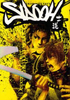 Sidooh, Tome 7 Tsutomu Takahashi