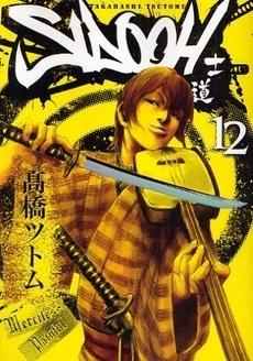 Sidooh V.12 Tsutomu Takahashi