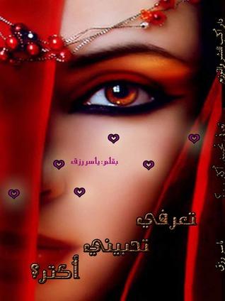 تعرفي تحبيني أكتر؟ ياسر رزق