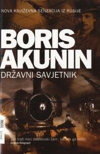 Državni savjetnik  by  Boris Akunin