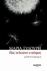 Πώς τελειώνει ο κόσμος  by  Maria Xilouri
