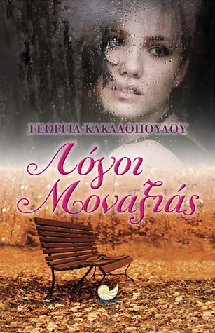 Λόγοι Μοναξιάς  by  Georgia Kakalopoulou