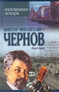 Перед бурей Виктор Чернов