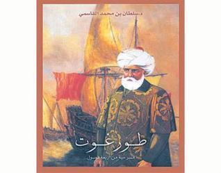 طورغوت سلطان بن محمد القاسمي