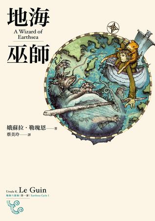 地海巫師 (地海六部曲, #1)  by  Ursula K. Le Guin