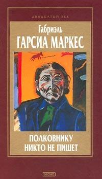 Полковнику никто не пишет. Рассказы  by  Gabriel García Márquez