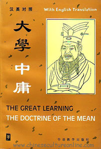 大學 / 中庸: The Great Learning / The Doctrine of the Mean  by  Zengzi