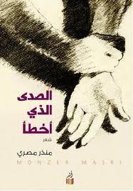الصدى الذي أخطأ منذر مصري