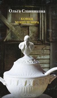Конец Монплезира Olga Slavnikova