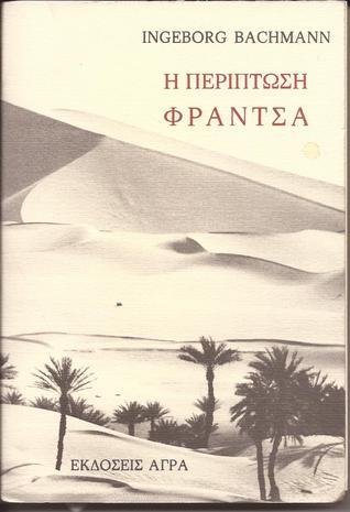 Η ΠΕΡΙΠΤΩΣΗ ΦΡΑΝΤΣΑ  by  Ingeborg Bachmann