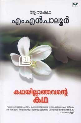 Kathayillathavante Katha|കഥയില്ലാത്തവന്റെ കഥ  by  M.N. Paloor