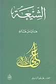 Kalifen Und Assassinen: Agypten Und Der Vordere Orient Zur Zeit Der Ersten Kreuzzuge 1074-1171  by  Heinz Halm