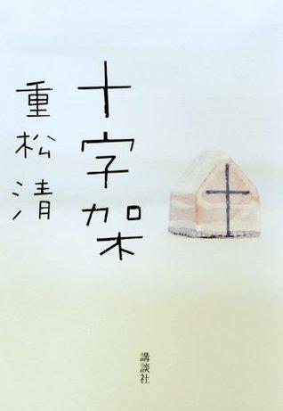 十字架 Kiyoshi Shigematsu