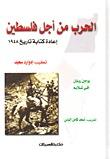 الحرب من أجل فلسطين: إعادة كتابة تاريخ 1948  by  Eugene Rogan