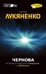 Чернова (Работа над грешките, #1)  by  Sergei Lukyanenko