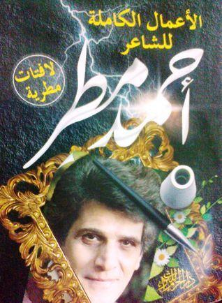 لافتات مطرية: الأعمال الكاملة للشاعر أحمد مطر أحمد مطر