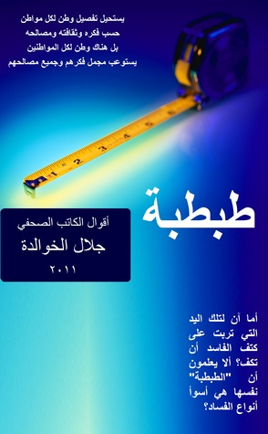 طبطبة - أقوال الكاتب الصحفي جلال الخوالدة 2011 جلال الخوالدة