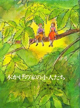 木かげの家の小人たち  by  Tomiko Inui