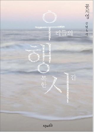 우리들의 행복한 시간 Ji-young Gong