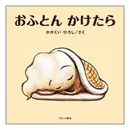 Ofuton Kaketara  by  Hiroshi Kagakui
