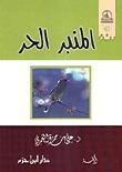 المنبر الحر علي بن حمزة العمري