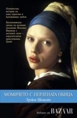 Момичето с перлената обица  by  Tracy Chevalier